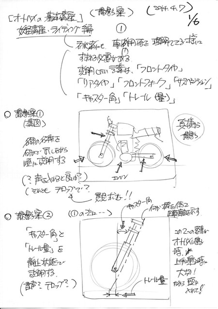 20140407_riding_instruction