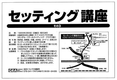19950205_docu_pri