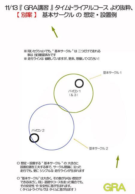 20161113_base_circle_b
