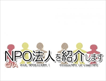 Web1000_npo_friendship