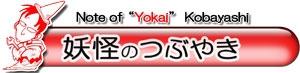 Web300_note_youkai