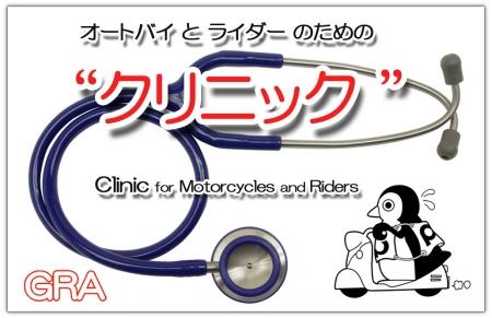 Web1000bb_clinic_img3_20200913230801