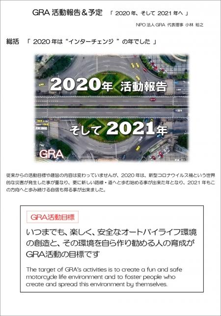 2021_plan_1