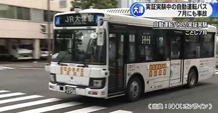 Otsu_bus
