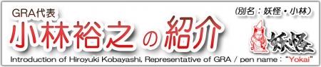 Web1000b_title_youkaii